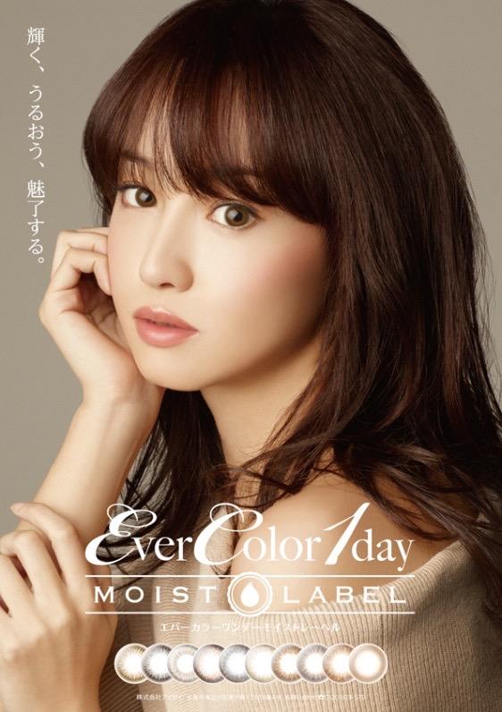 erikacolor1_s