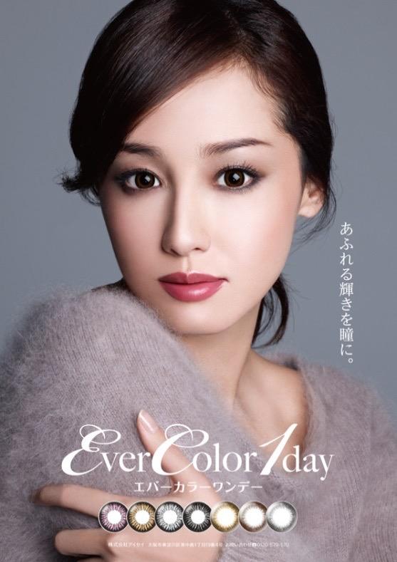 erikacolor2_s